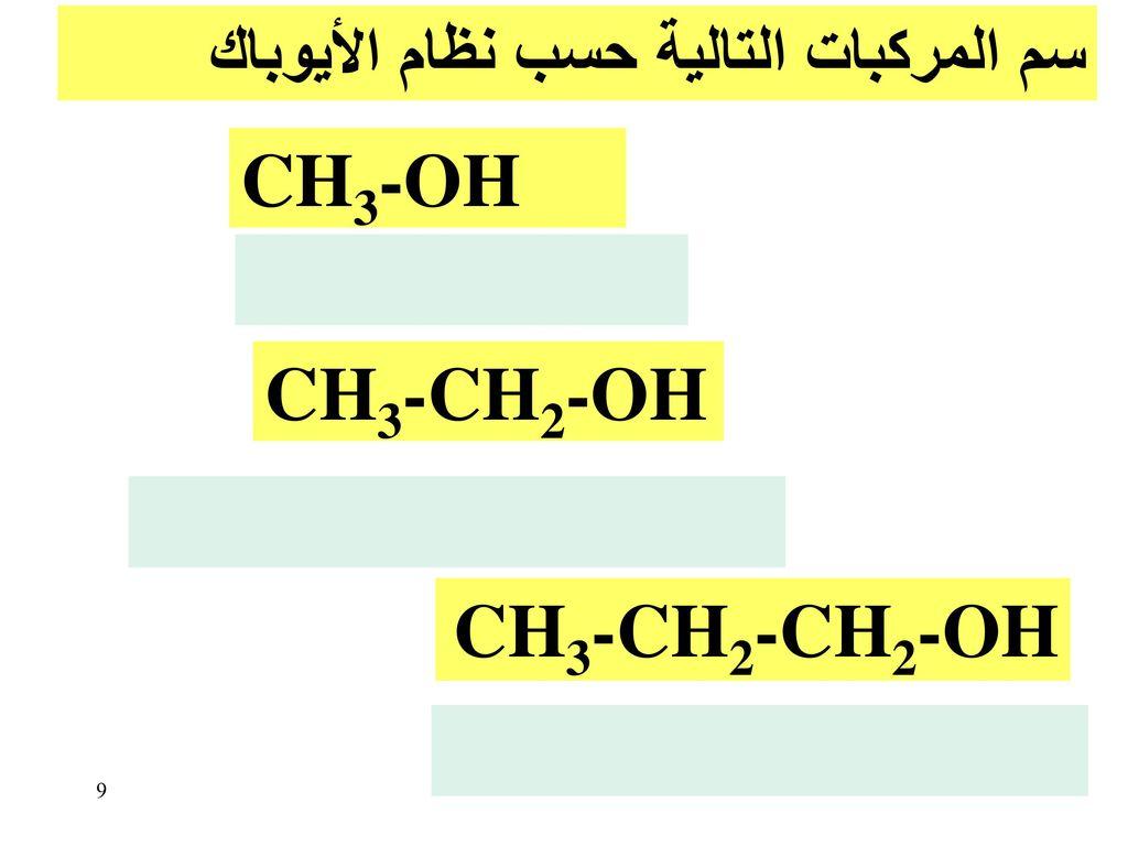 سم المركبات التالية حسب نظام الأيوباك