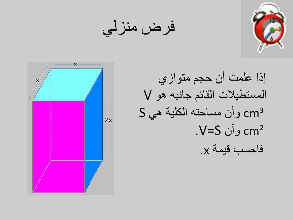 فرض منزلي إذا علمت أن حجم متوازي المستطيلات القائم جانبه هوV cm³ وأن مساحته الكلية هيS cm² وأن V=S.