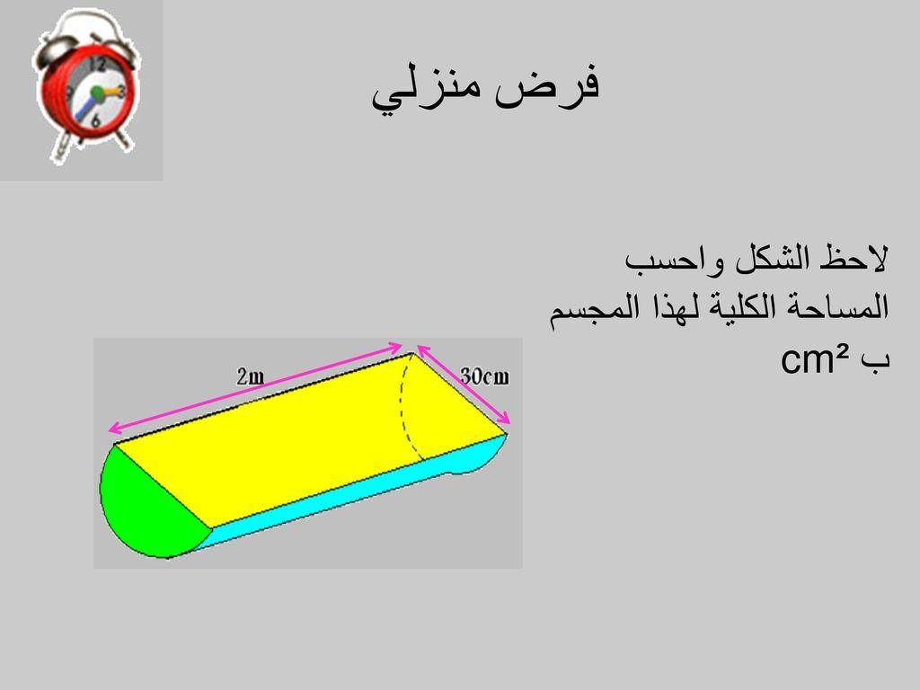 فرض منزلي لاحظ الشكل واحسب المساحة الكلية لهذا المجسم ب cm²