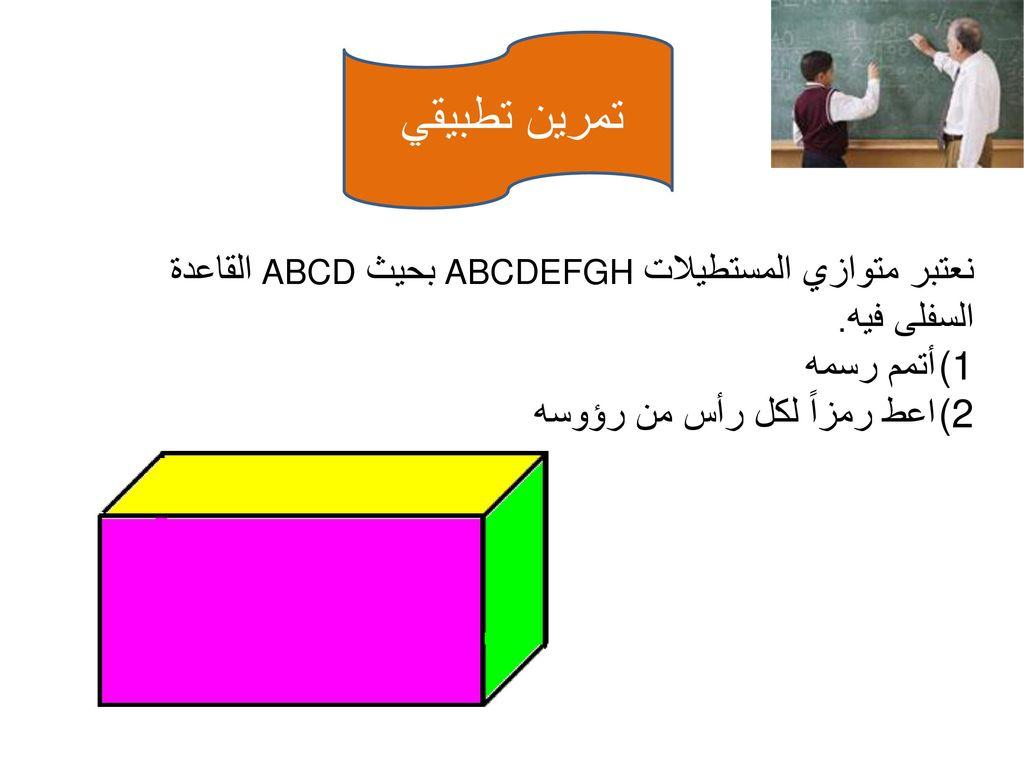 تمرين تطبيقي نعتبر متوازي المستطيلاتABCDEFGH بحيثABCD القاعدة السفلى فيه.
