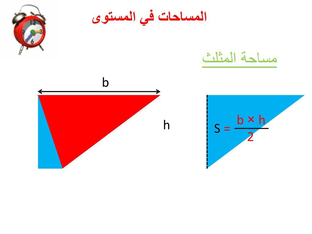 المساحات في المستوى مساحة المثلث b b × h h S = 2