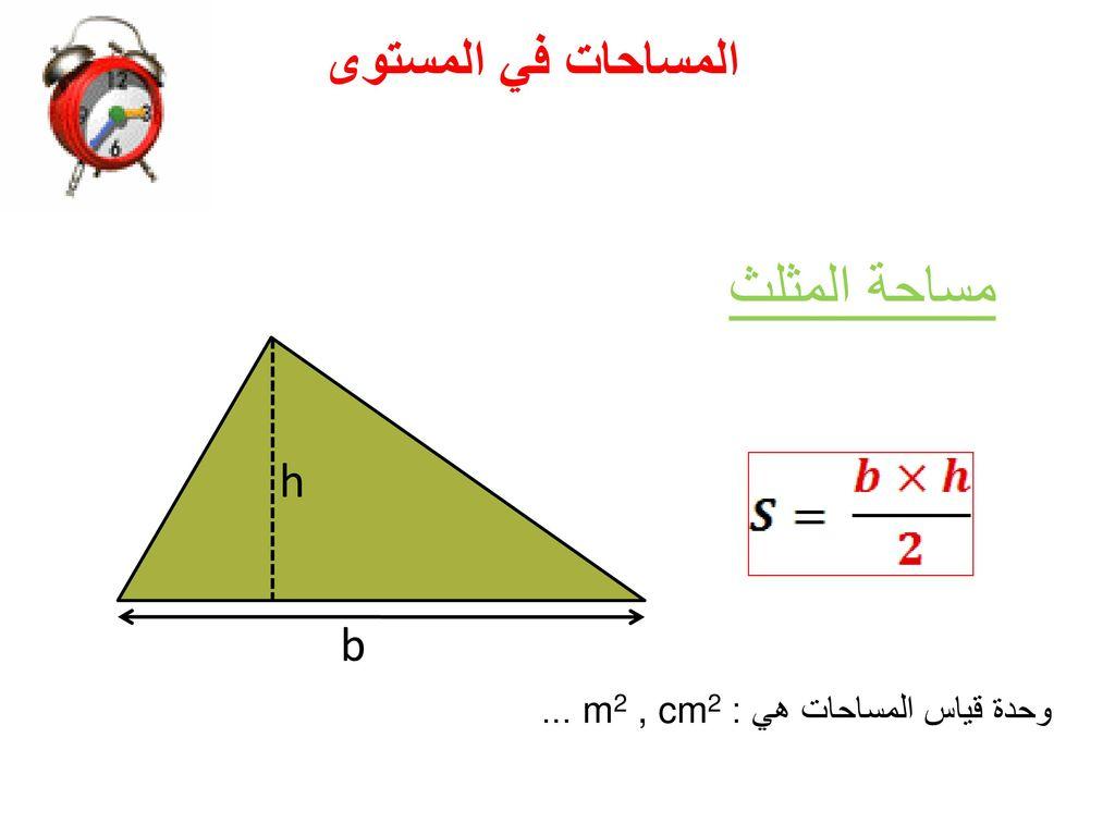 مساحة المثلث المساحات في المستوى h b