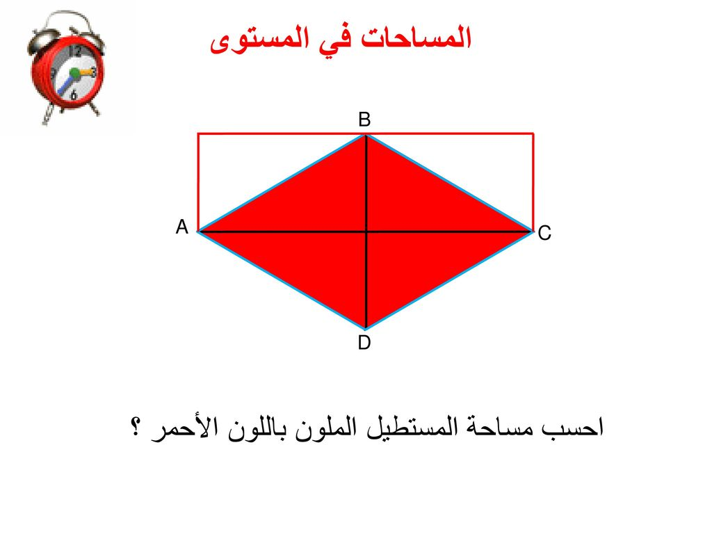 احسب مساحة المستطيل الملون باللون الأحمر ؟