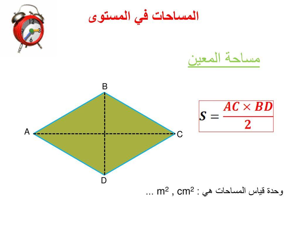 مساحة المعين المساحات في المستوى وحدة قياس المساحات هي : cm2 m2 , ...