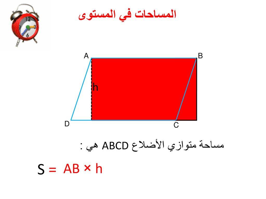 مساحة متوازي الأضلاع ABCD هي :