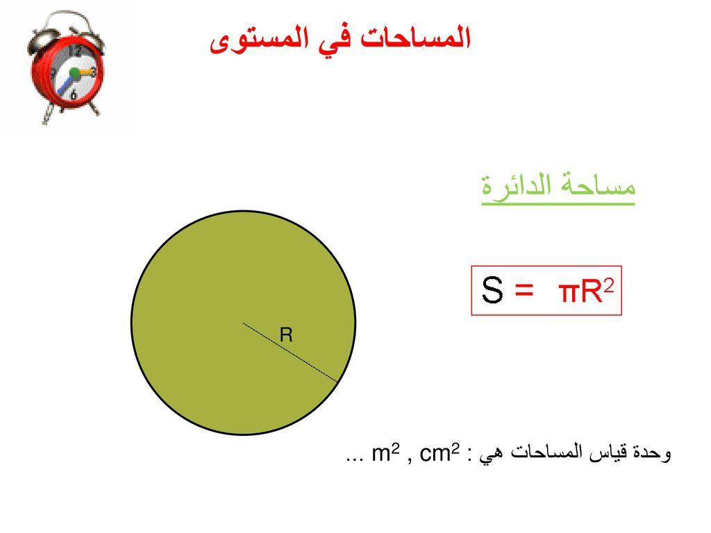 المساحات في المستوى مساحة الدائرة وحدة قياس المساحات هي : cm2 m2 , ...