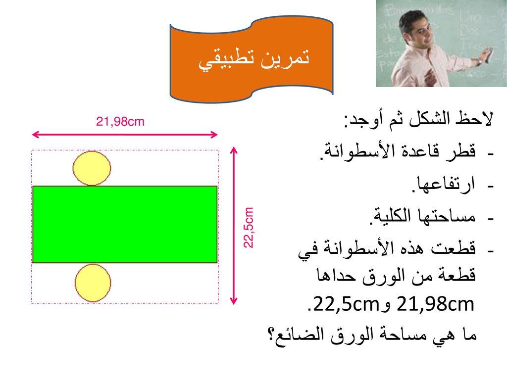 تمرين تطبيقي لاحظ الشكل ثم أوجد: قطر قاعدة الأسطوانة. ارتفاعها.