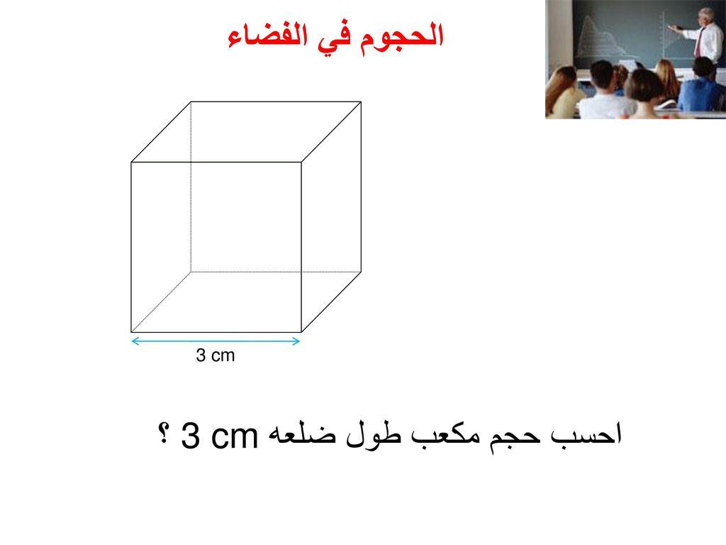 احسب حجم مكعب طول ضلعه 3 cm ؟