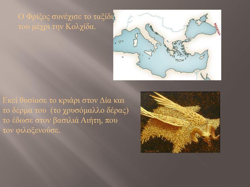 Ο Φρίξος συνέχισε το ταξίδι του μέχρι την Κολχίδα.