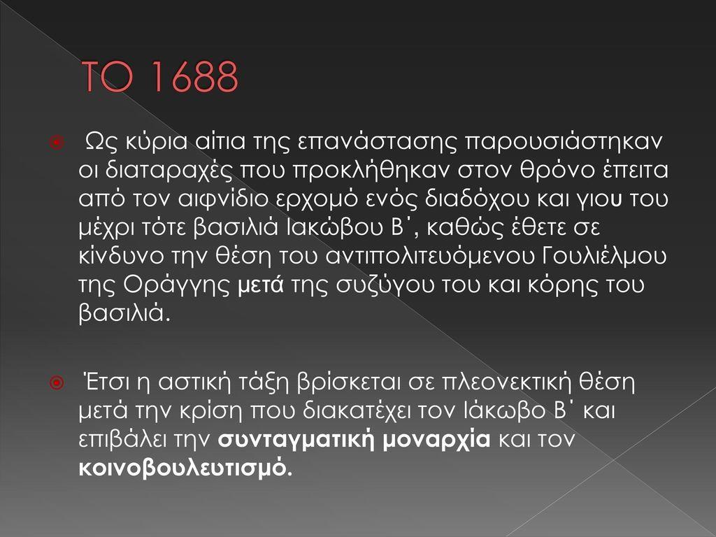 ΤΟ 1688