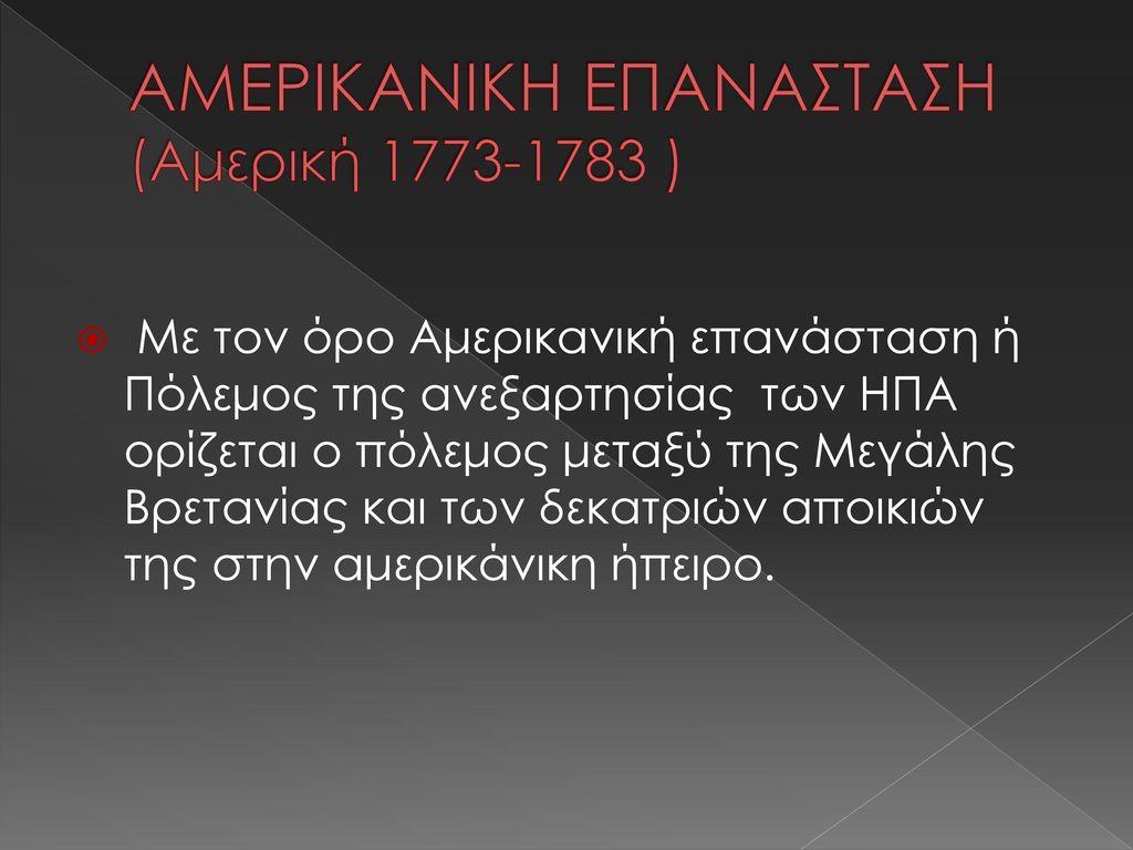ΑΜΕΡΙΚΑΝΙΚΗ ΕΠΑΝΑΣΤΑΣΗ (Αμερική 1773-1783 )