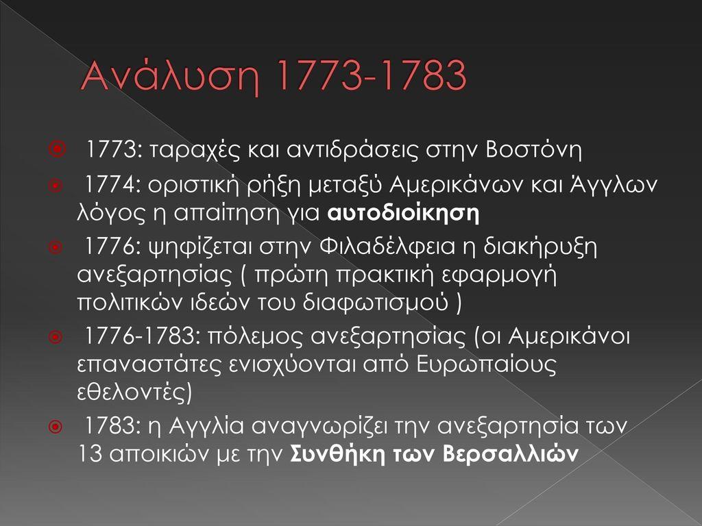 Ανάλυση 1773-1783 1773: ταραχές και αντιδράσεις στην Βοστόνη