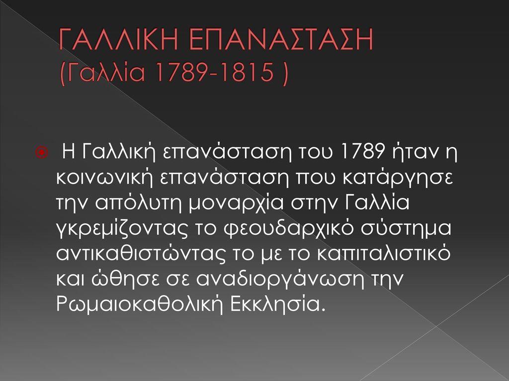 ΓΑΛΛΙΚΗ ΕΠΑΝΑΣΤΑΣΗ (Γαλλία 1789-1815 )