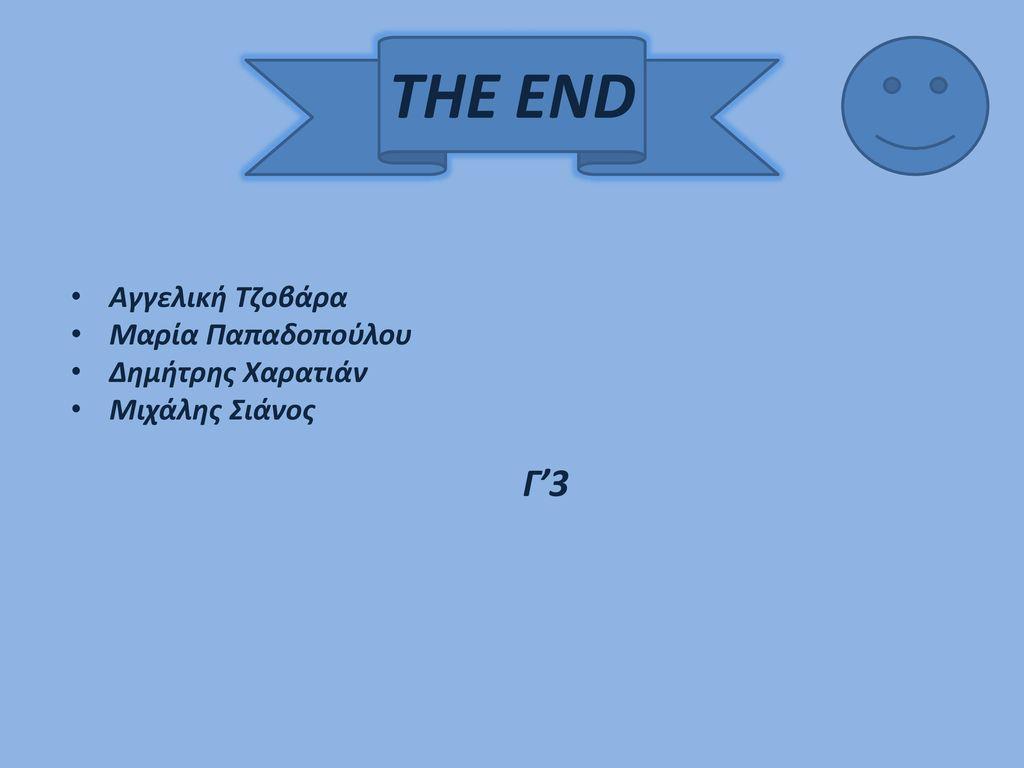 THE END Αγγελική Τζοβάρα Μαρία Παπαδοπούλου Δημήτρης Χαρατιάν