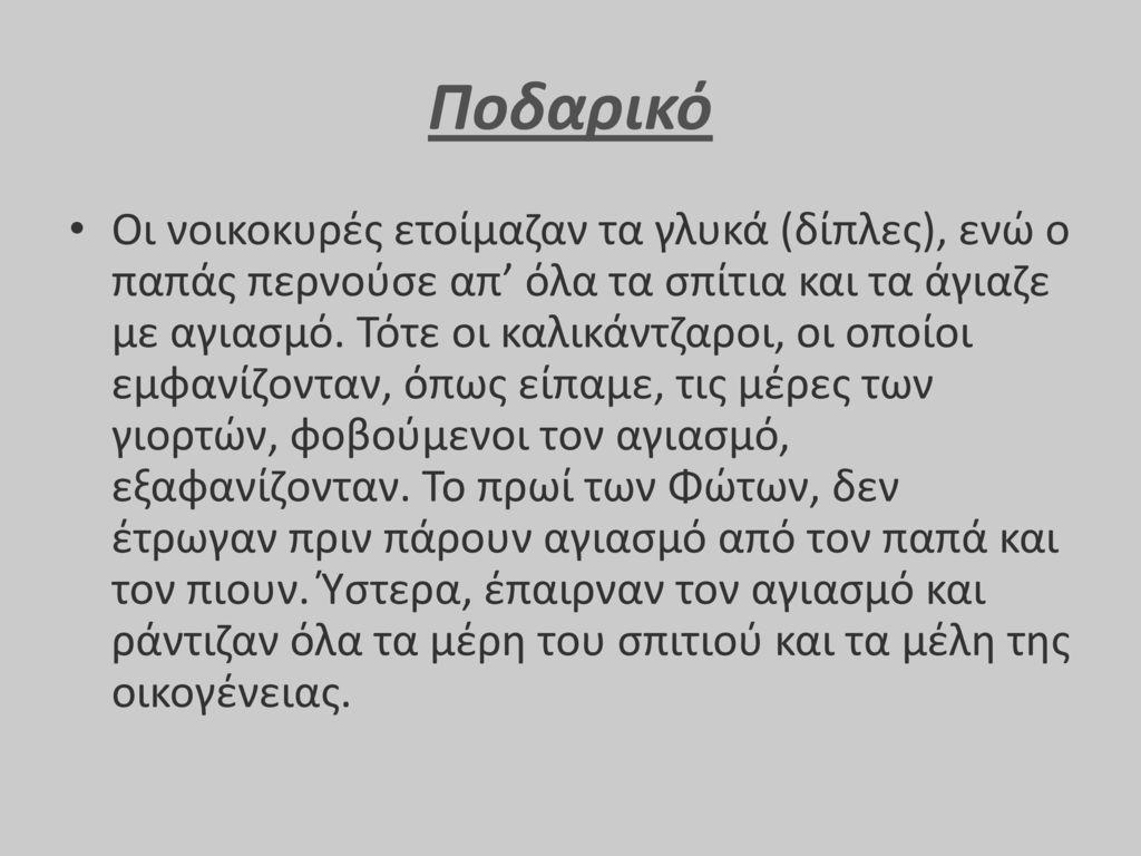 Ποδαρικό