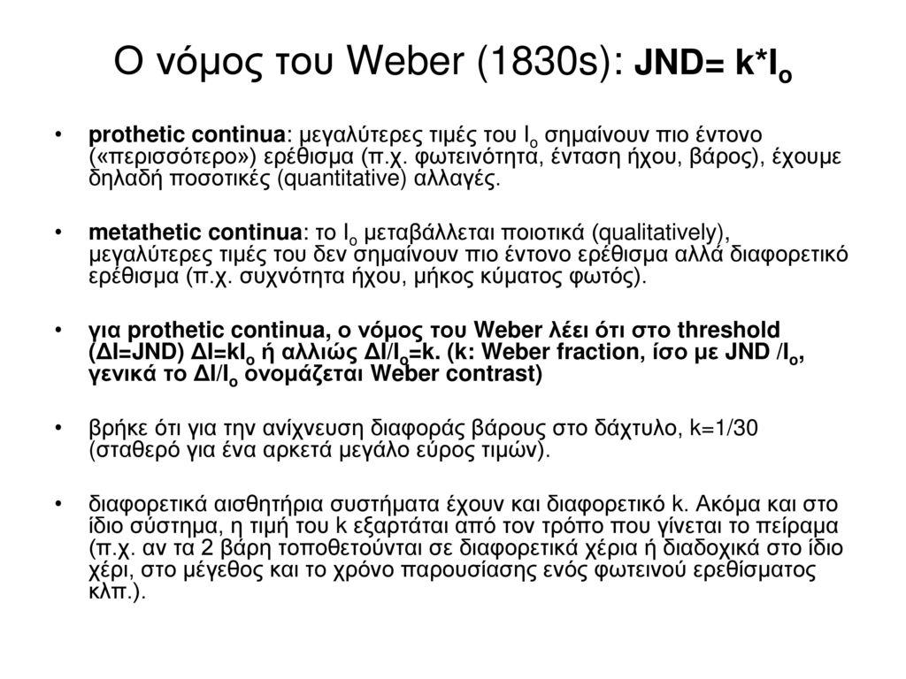 Ο νόμος του Weber (1830s): JND= k*Io