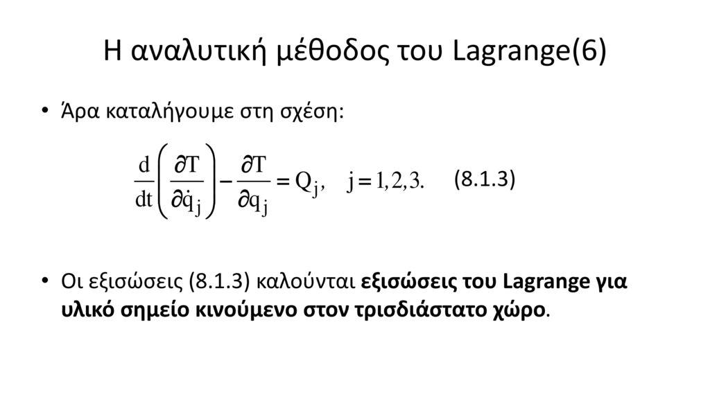 Η αναλυτική μέθοδος του Lagrange(6)