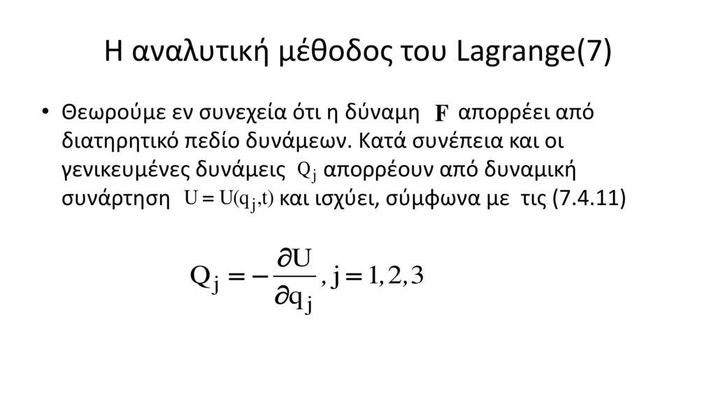 Η αναλυτική μέθοδος του Lagrange(7)