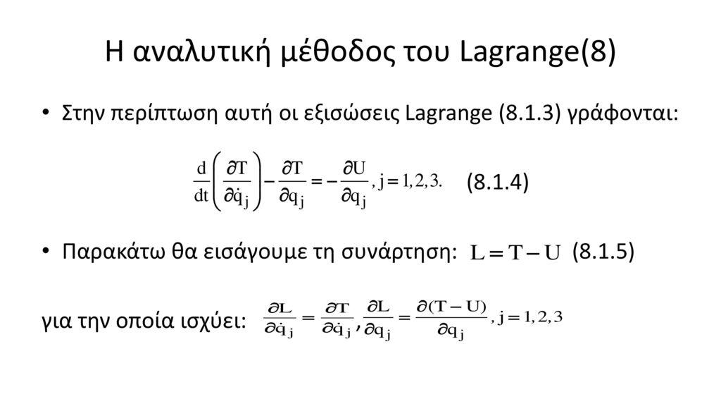 Η αναλυτική μέθοδος του Lagrange(8)