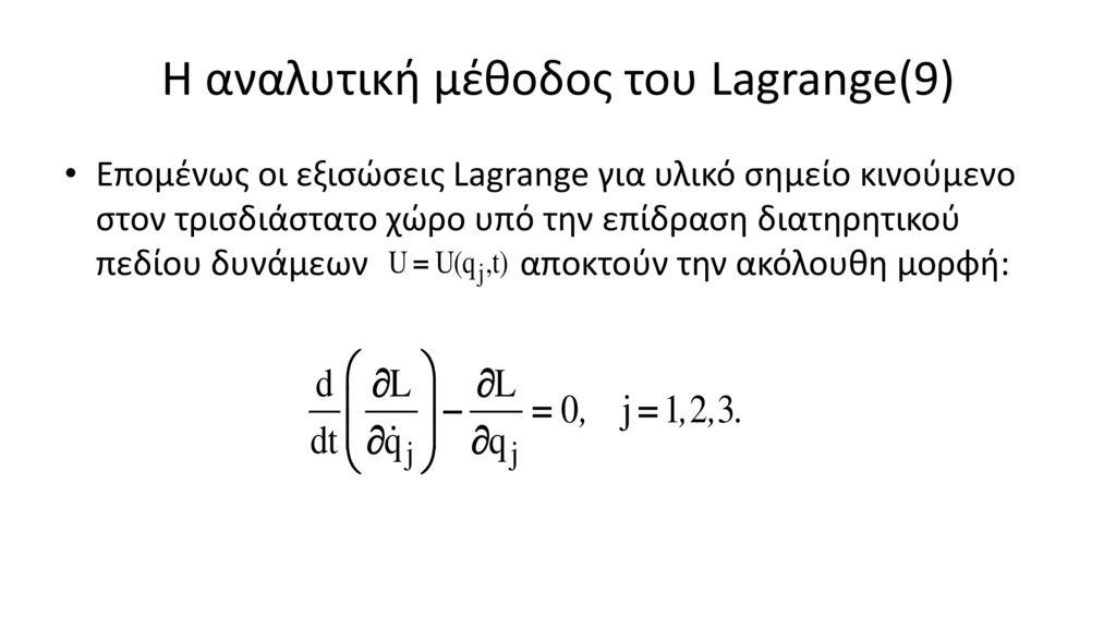 Η αναλυτική μέθοδος του Lagrange(9)
