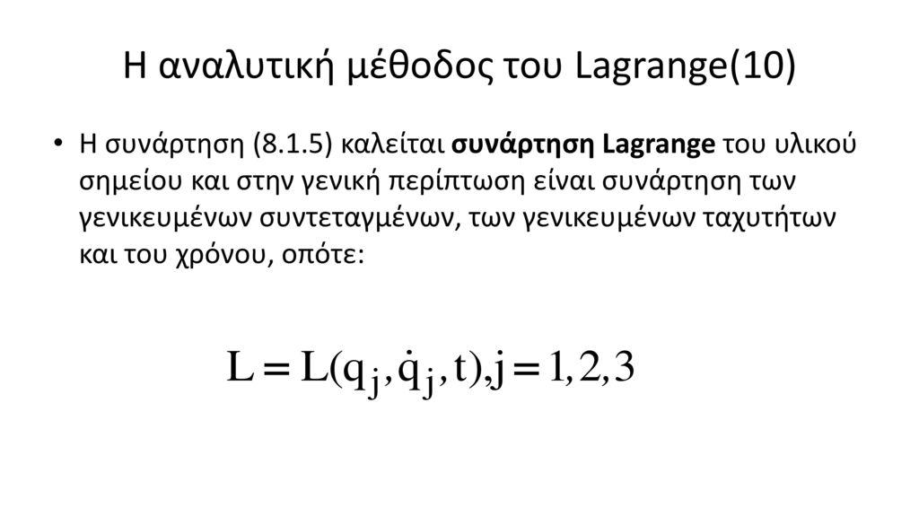 Η αναλυτική μέθοδος του Lagrange(10)