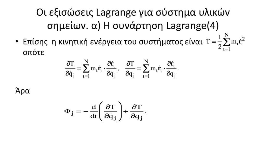 Οι εξισώσεις Lagrange για σύστημα υλικών σημείων