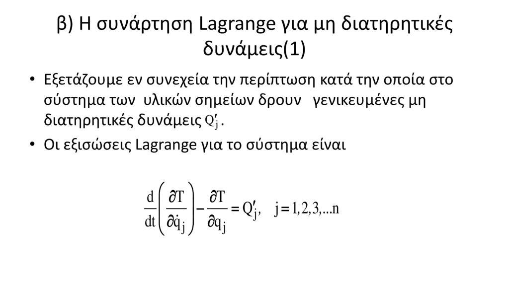 β) Η συνάρτηση Lagrange για μη διατηρητικές δυνάμεις(1)