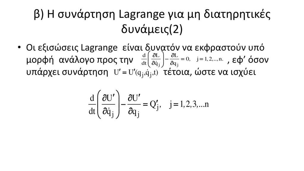 β) Η συνάρτηση Lagrange για μη διατηρητικές δυνάμεις(2)