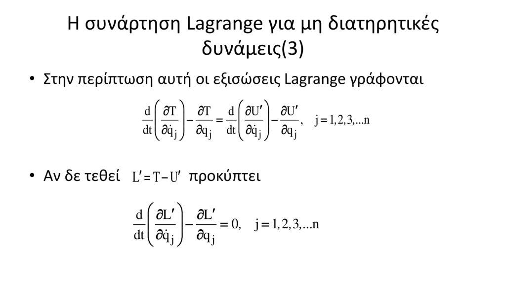 Η συνάρτηση Lagrange για μη διατηρητικές δυνάμεις(3)