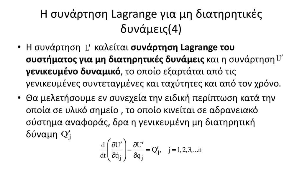 Η συνάρτηση Lagrange για μη διατηρητικές δυνάμεις(4)
