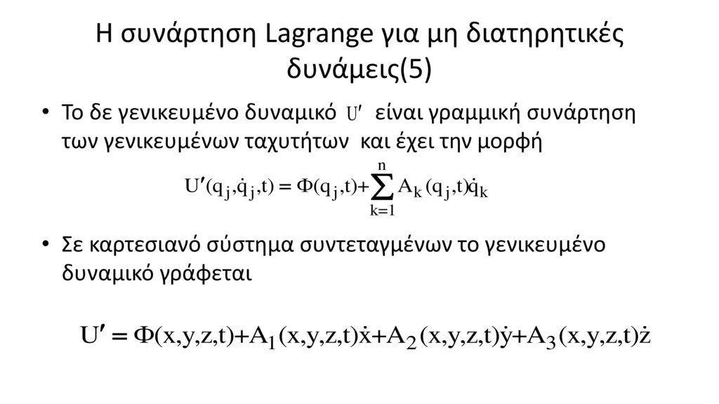 Η συνάρτηση Lagrange για μη διατηρητικές δυνάμεις(5)