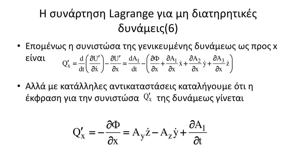 Η συνάρτηση Lagrange για μη διατηρητικές δυνάμεις(6)