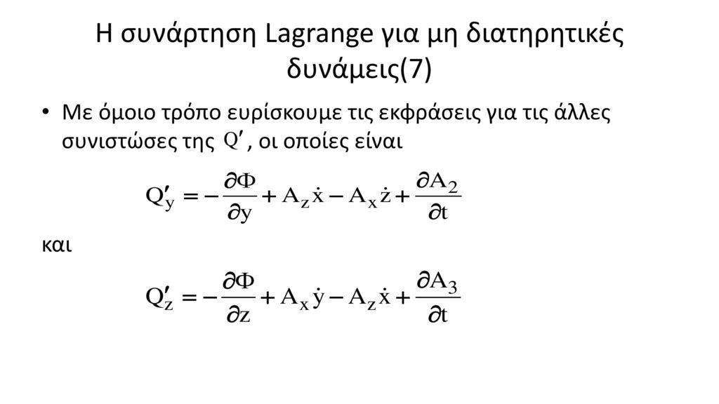 Η συνάρτηση Lagrange για μη διατηρητικές δυνάμεις(7)
