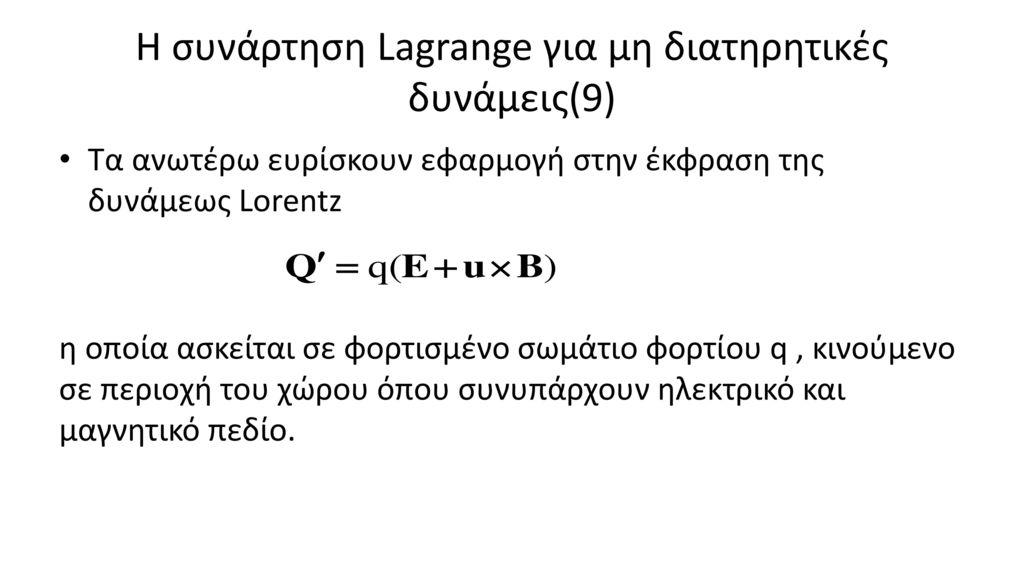 Η συνάρτηση Lagrange για μη διατηρητικές δυνάμεις(9)