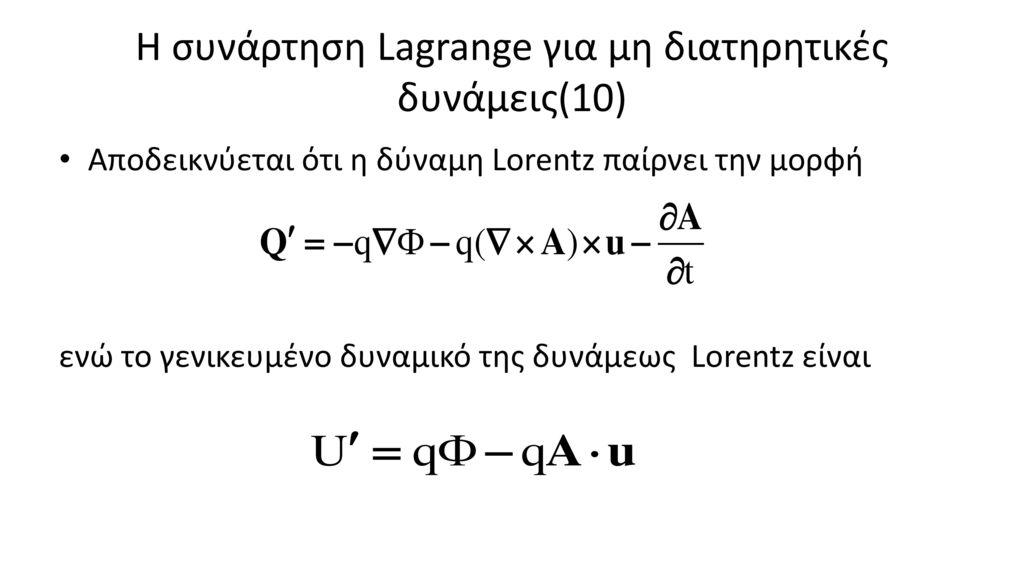Η συνάρτηση Lagrange για μη διατηρητικές δυνάμεις(10)