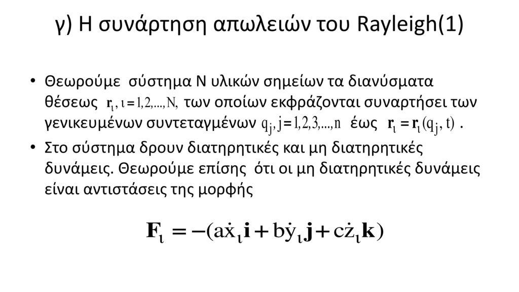 γ) Η συνάρτηση απωλειών του Rayleigh(1)