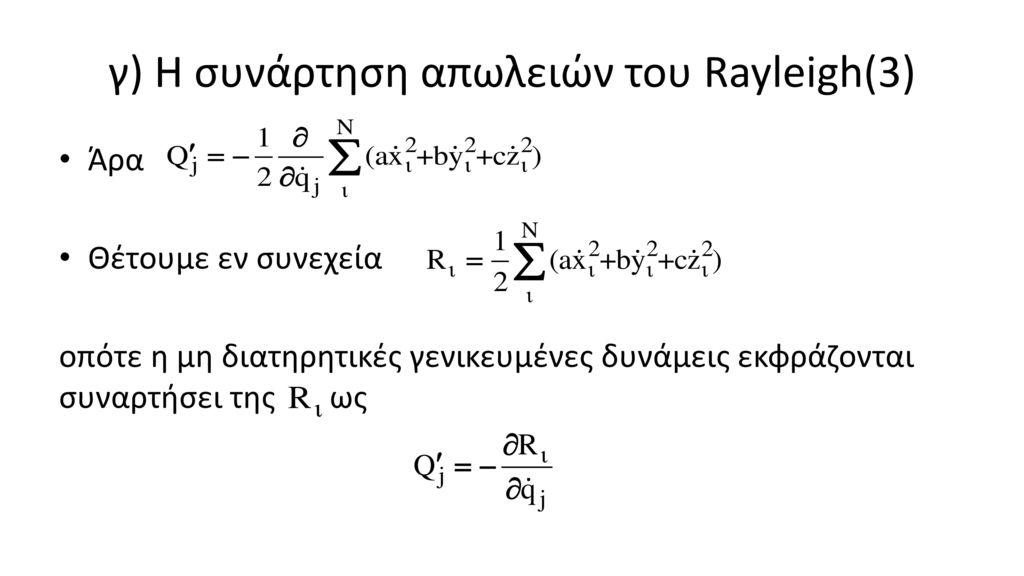 γ) Η συνάρτηση απωλειών του Rayleigh(3)