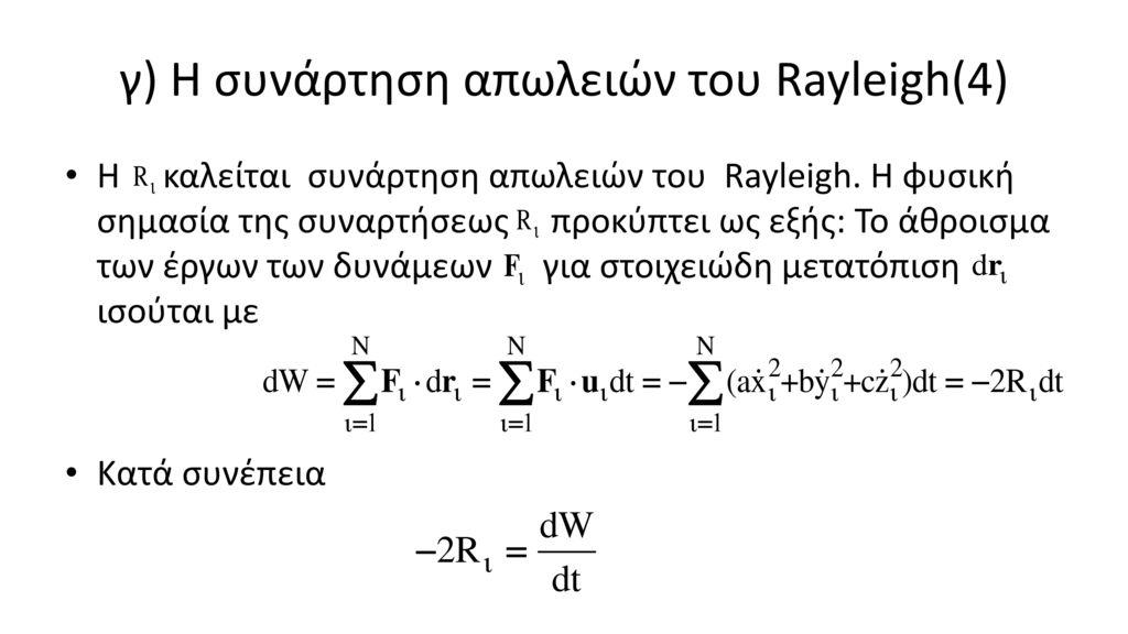 γ) Η συνάρτηση απωλειών του Rayleigh(4)
