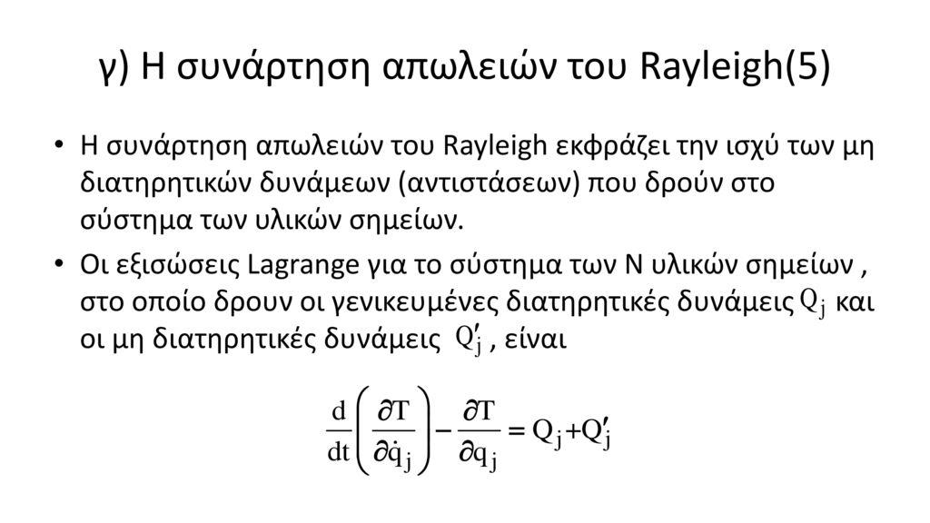 γ) Η συνάρτηση απωλειών του Rayleigh(5)