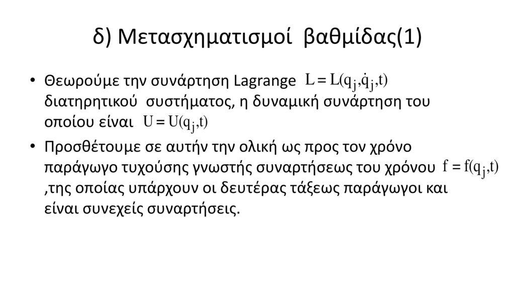 δ) Μετασχηματισμοί βαθμίδας(1)