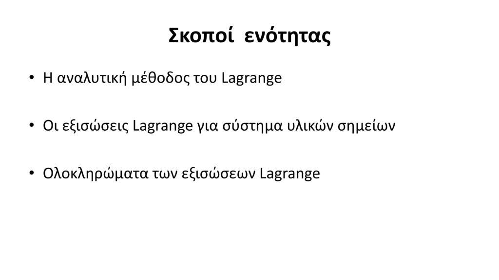 Σκοποί ενότητας Η αναλυτική μέθοδος του Lagrange