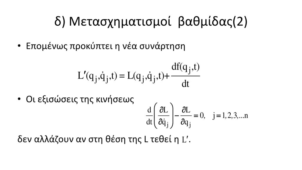 δ) Μετασχηματισμοί βαθμίδας(2)