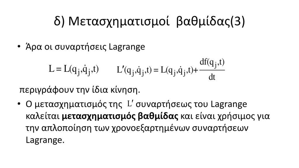 δ) Μετασχηματισμοί βαθμίδας(3)