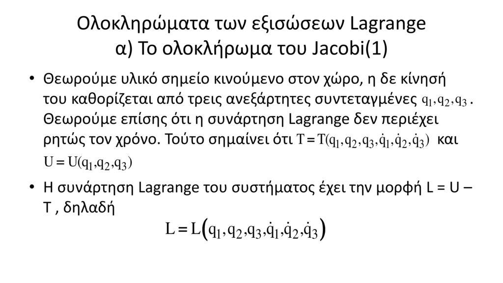 Ολοκληρώματα των εξισώσεων Lagrange α) Το ολοκλήρωμα του Jacobi(1)