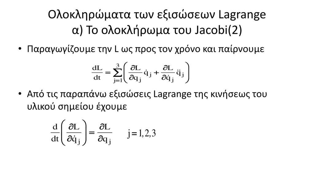 Ολοκληρώματα των εξισώσεων Lagrange α) Το ολοκλήρωμα του Jacobi(2)