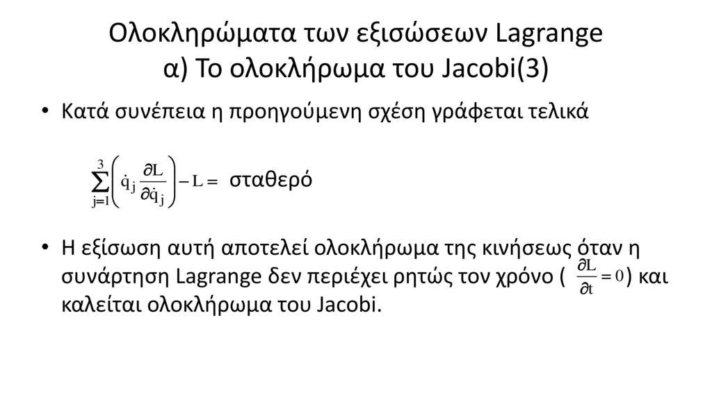 Ολοκληρώματα των εξισώσεων Lagrange α) Το ολοκλήρωμα του Jacobi(3)