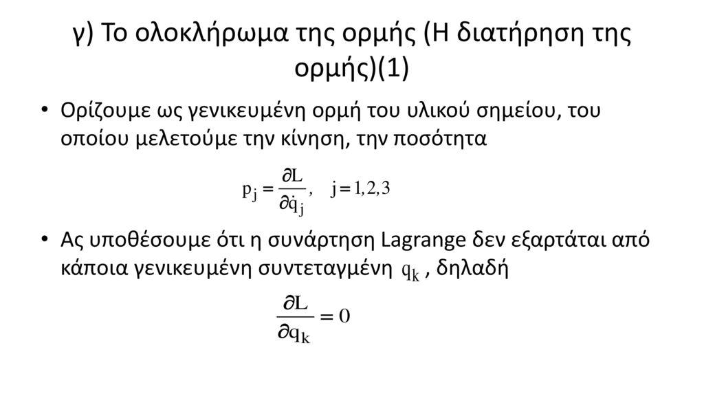 γ) Το ολοκλήρωμα της ορμής (Η διατήρηση της ορμής)(1)