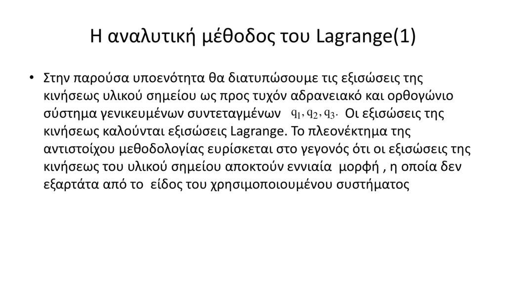 Η αναλυτική μέθοδος του Lagrange(1)