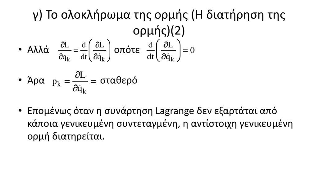 γ) Το ολοκλήρωμα της ορμής (Η διατήρηση της ορμής)(2)