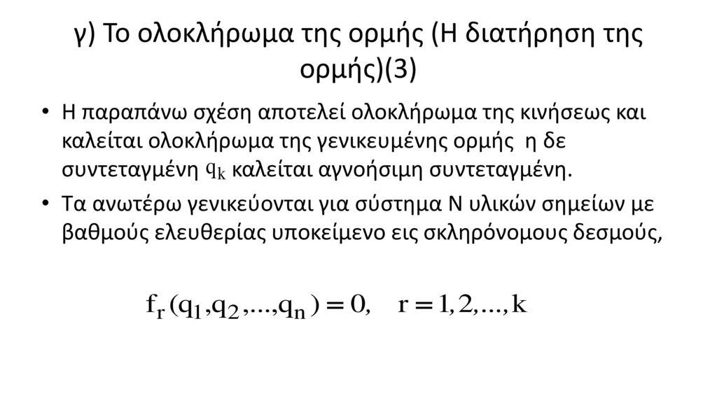 γ) Το ολοκλήρωμα της ορμής (Η διατήρηση της ορμής)(3)